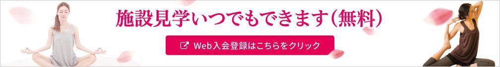 新春入会キャンペーン!Web入会登録はこちら