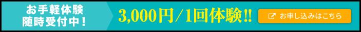 先着30名様 新春特別体験!2,000円で2回体験!!お申し込みはこちら。