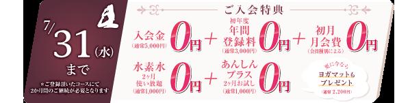 7/31(水)まで ご入会特典
