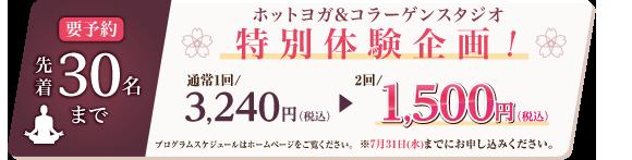 【要予約】先着30名まで 特別体験企画!