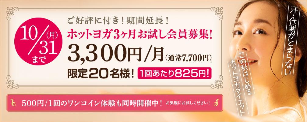 「手ぶらセット付き!」500円/1レッスン体験 10/30(土)まで!